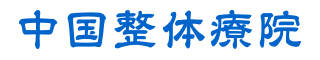 前橋市の整体・中国整体療院|無痛整体・骨盤矯正